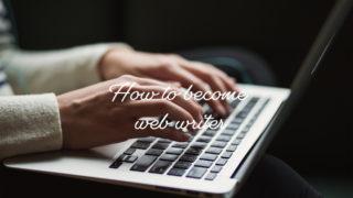 未経験からWebライターになる方法