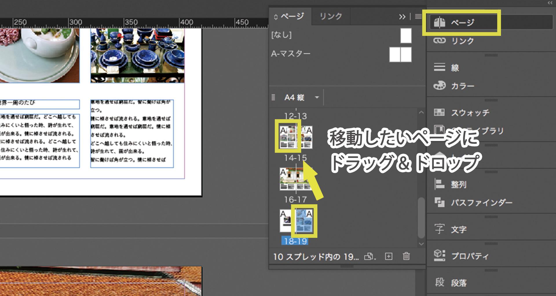 インデザインでページを移動する