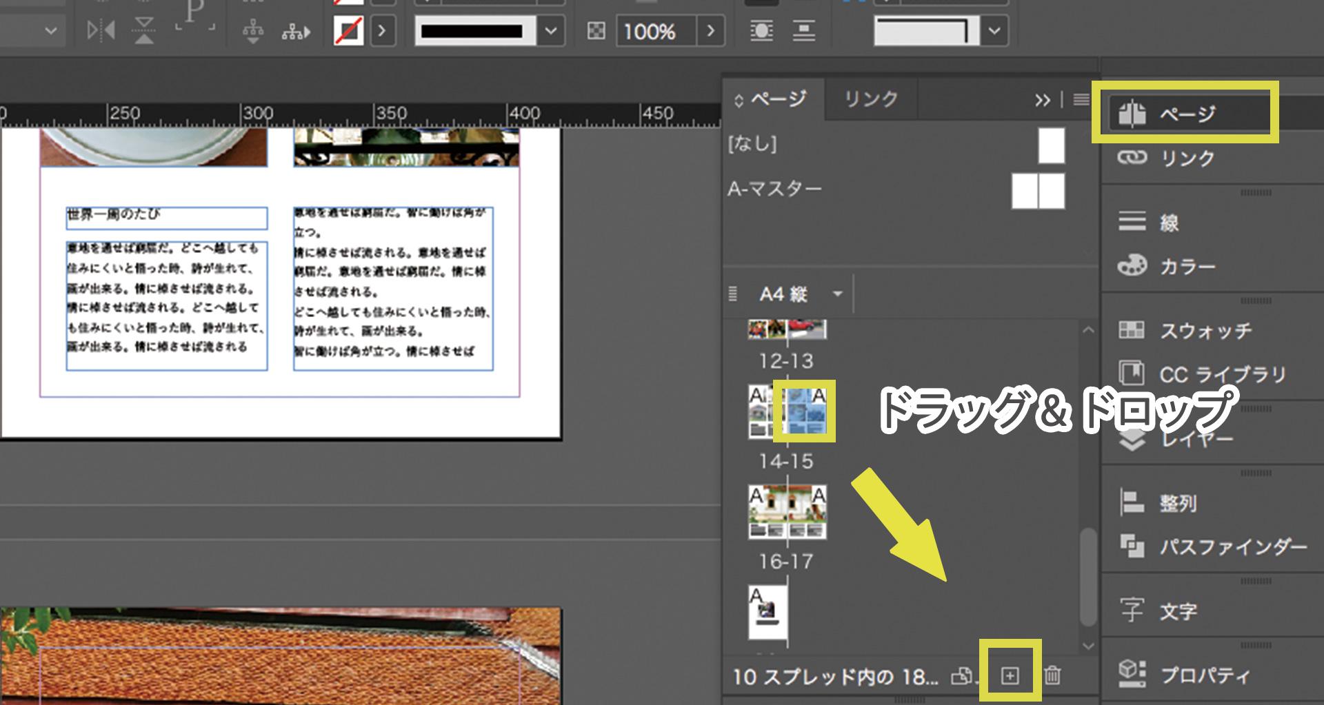 インデザインでページを複製する