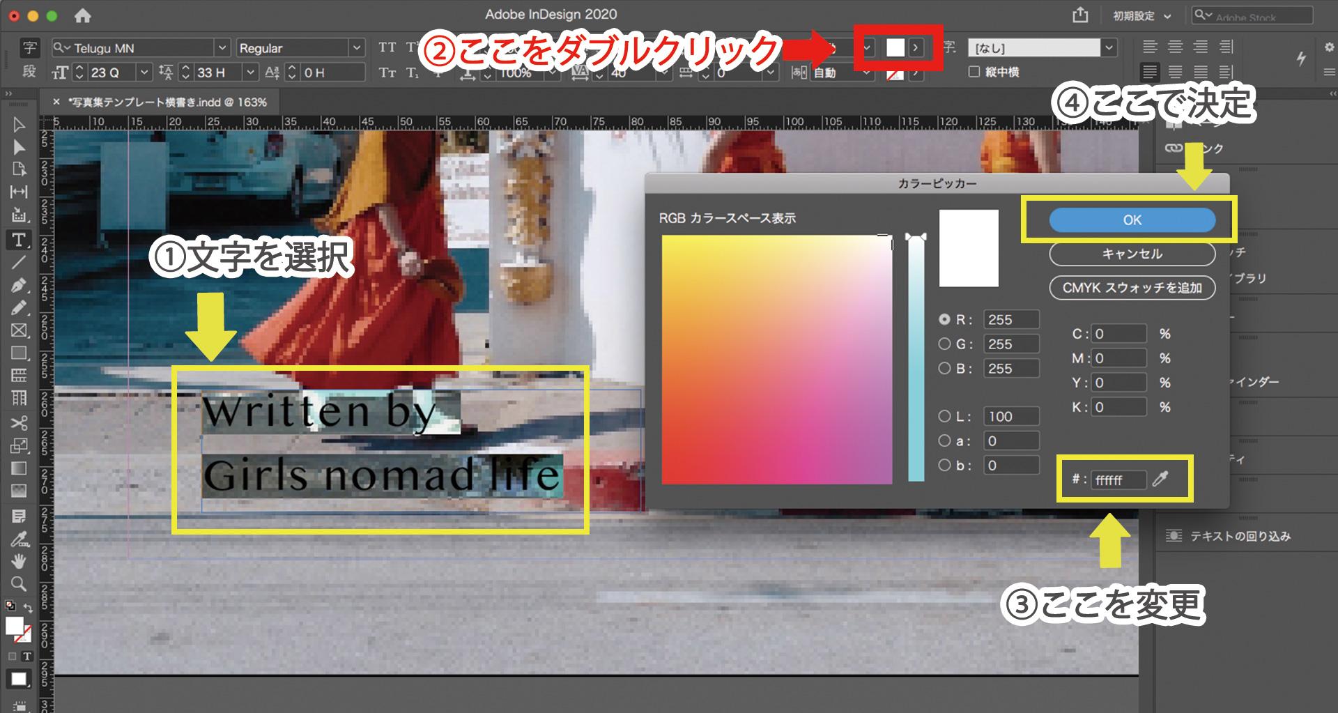 インデザインで文字の色を変更する