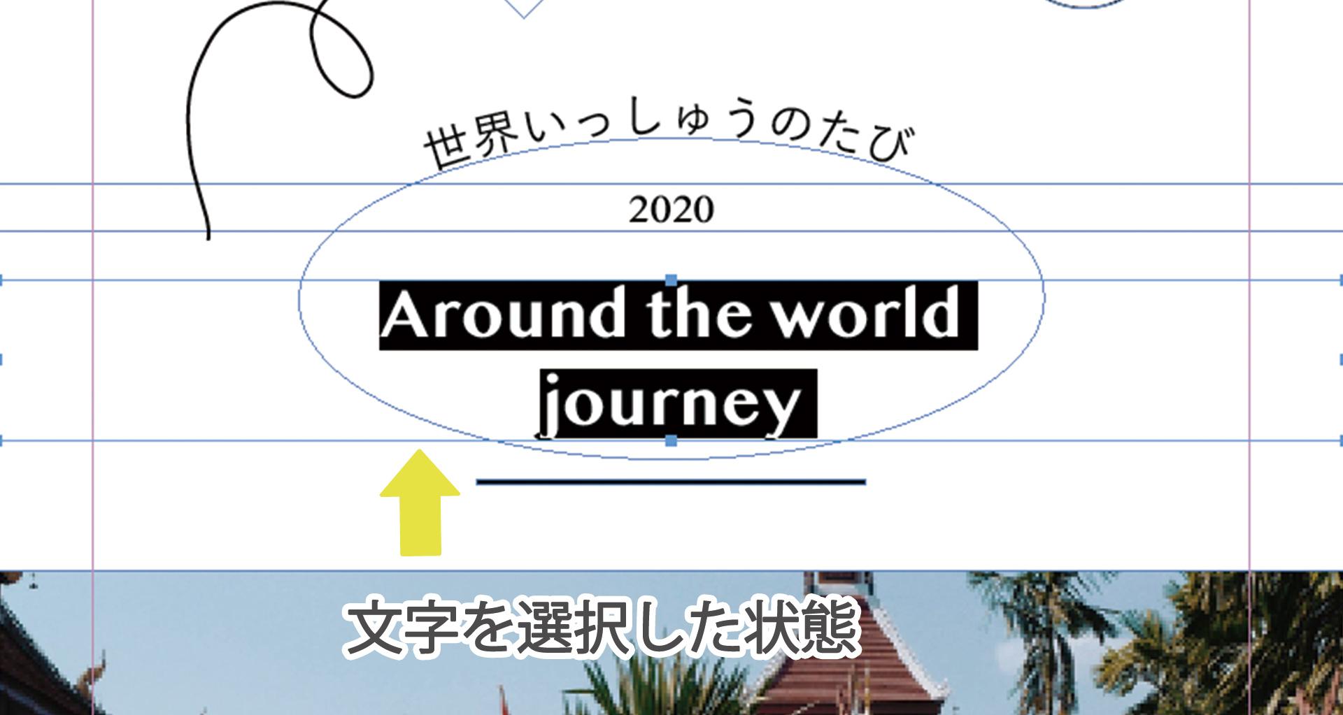 インデザインで文字を選択する