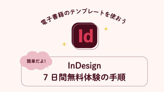 インデザインの無料体験をしよう