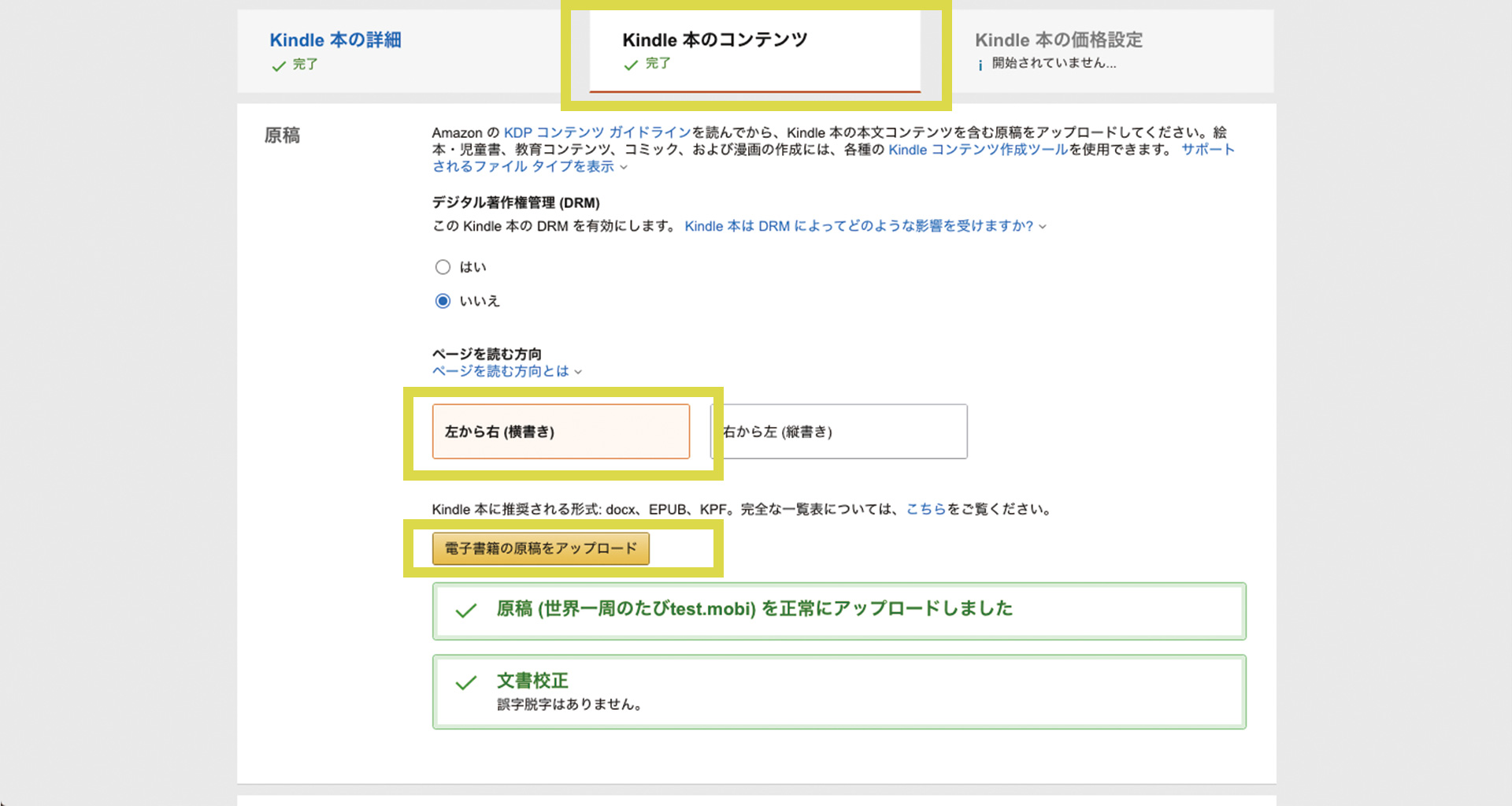Kindleダイレクトパブリッシングに本のコンテンツを登録