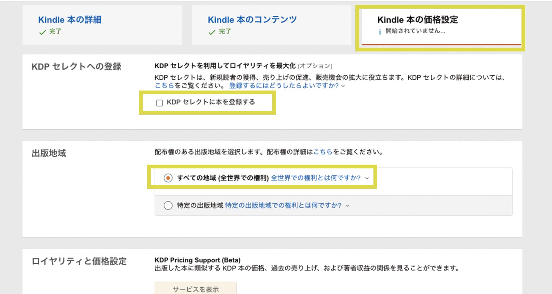 Kindleダイレクトパブリッシングの本の価格設定をしよう