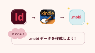 無料テンプレート!mobiデータを作成しよう