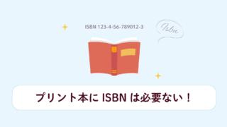 ISBNは必要ない!?