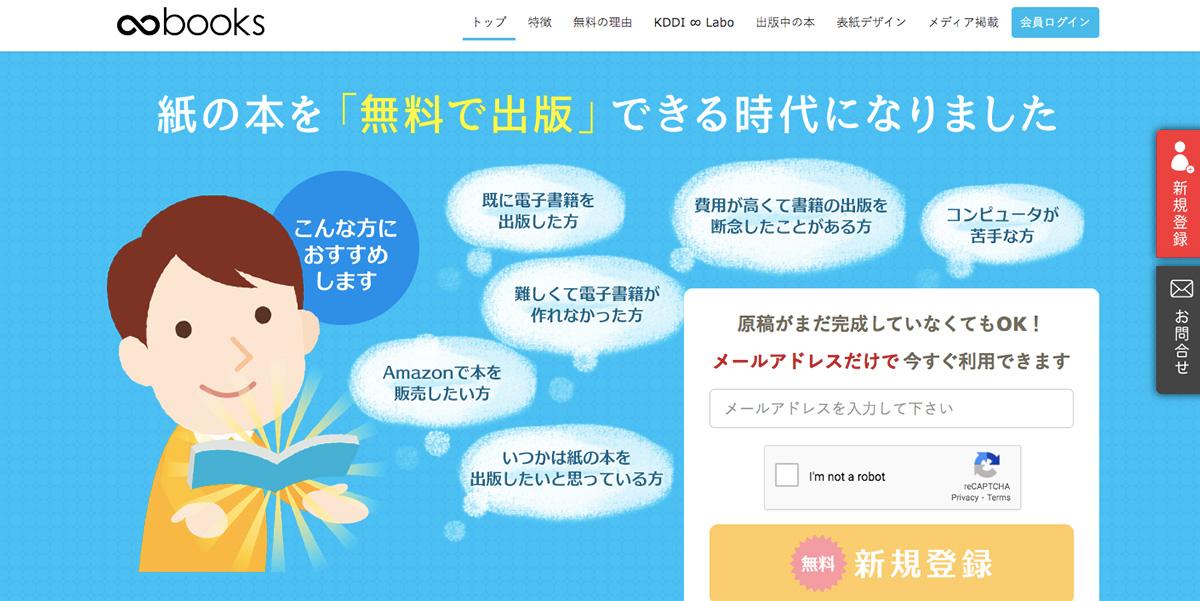 POD出版サービス∞ブックス