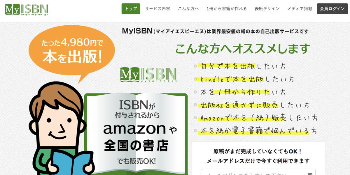 POD出版サービスMyISBN