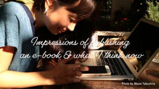 電子書籍を出版してみた感想と今思うこと