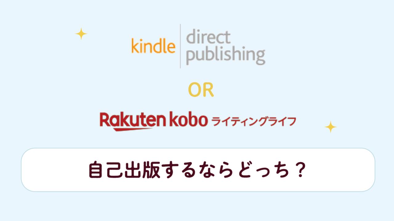 電子書籍出版するならどっち?Amazonキンドルor楽天kobo