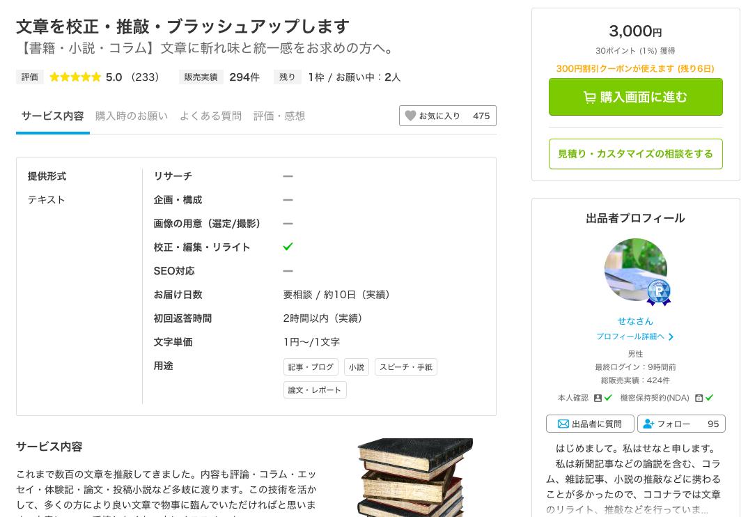 電子書籍校正サービスおすすめ