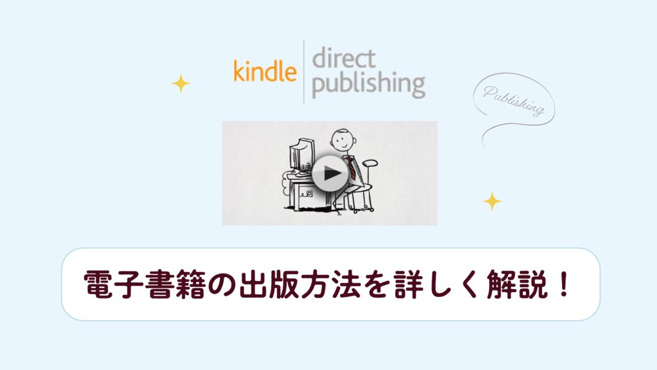 Kindle出版のやり方を詳しく解説