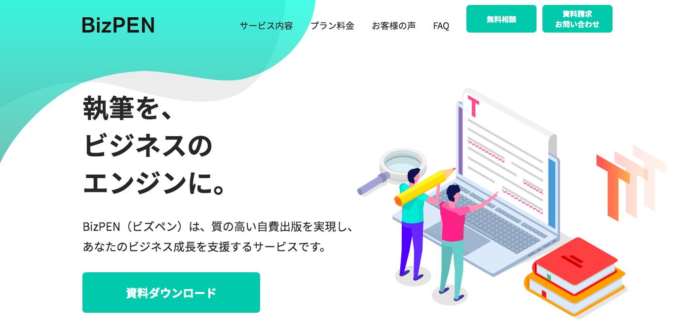 デジタル出版支援のサービスBizPEN