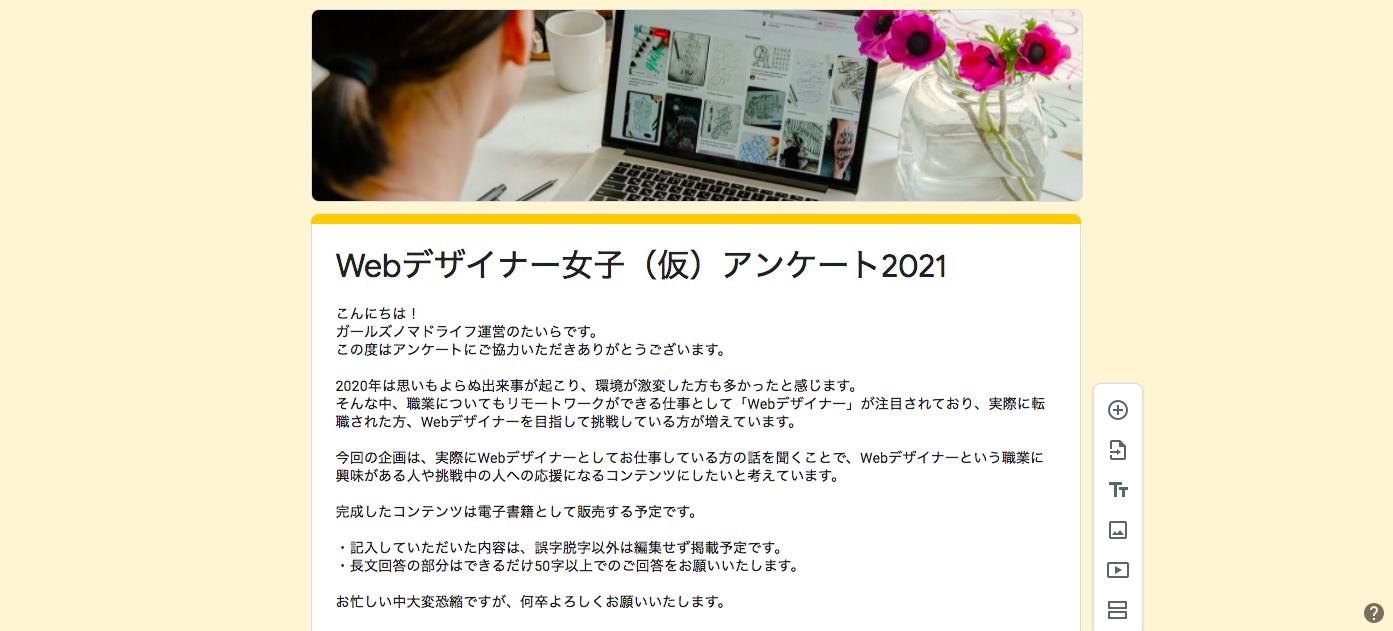Webデザイナー女子アンケート