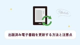 出版済み電子書籍(Kindle)を更新する方法とその注意点
