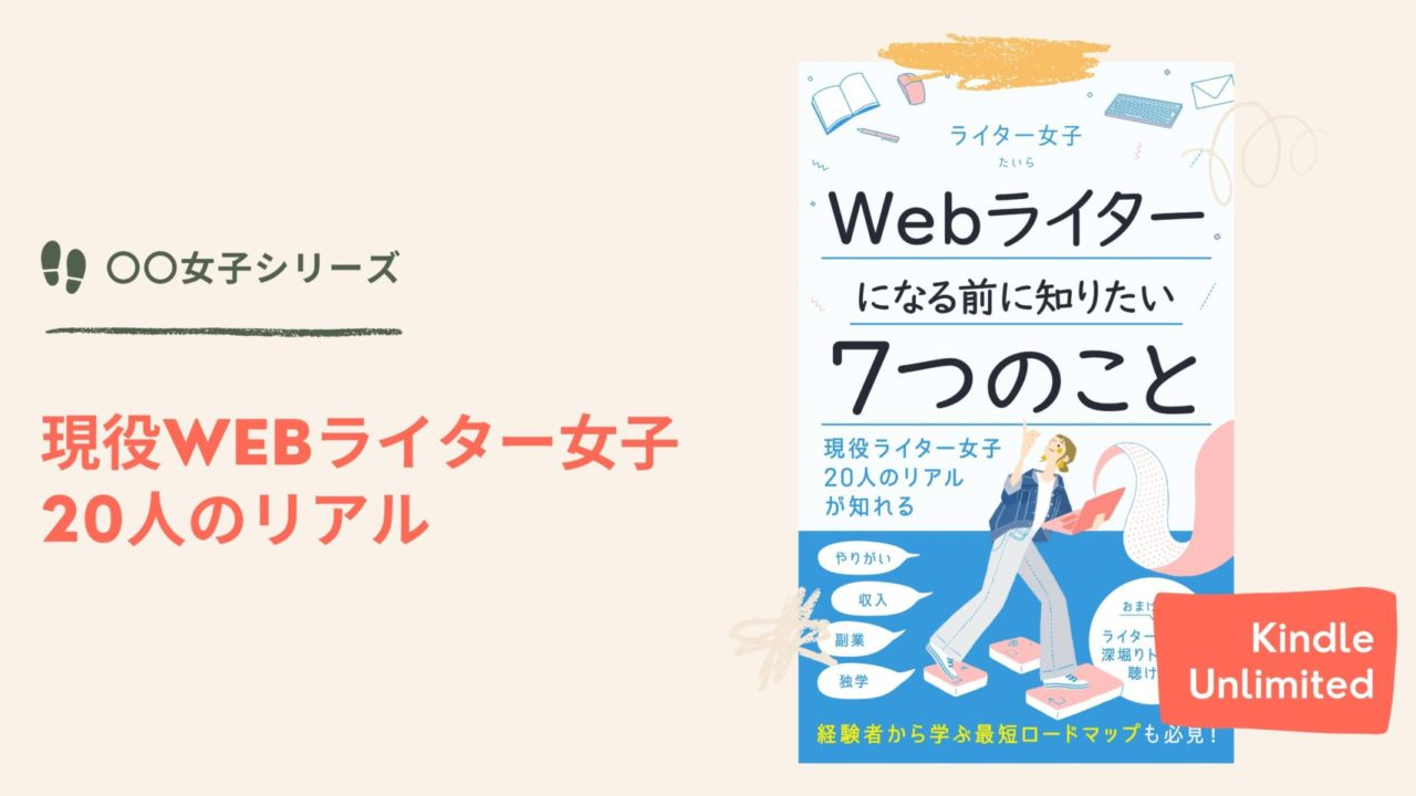 Webライター女子