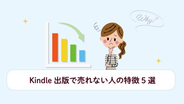 Kindle出版で売れない人の特徴5選