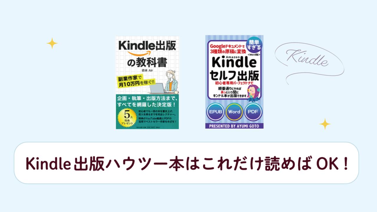 Kindle出版ハウツー本はこれだけ読めばOK!おすすめは2冊だけ