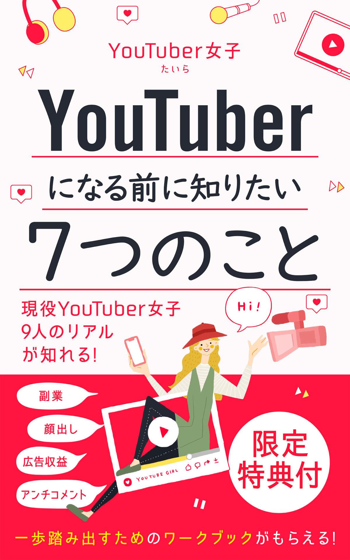 YouTuberなり方